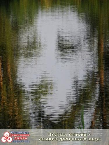 Водная стихия - символ духовного мира