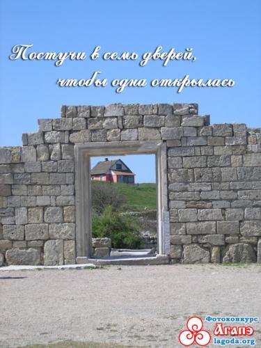 Открой дверь Доброте