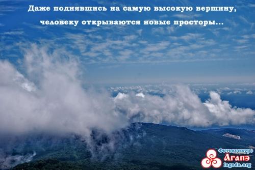 Гора Ай-Петри - на вершине Крыма
