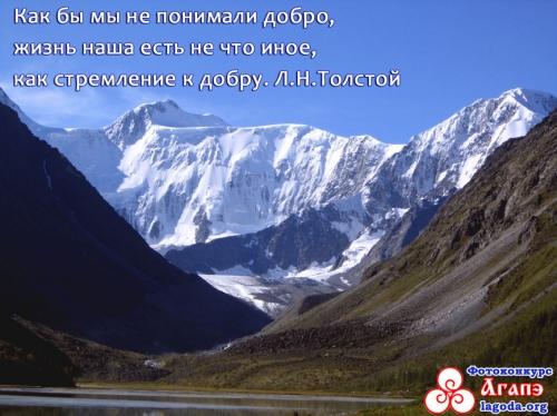Белуха, Алтай