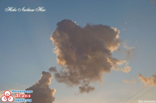 Небо Любит Нас