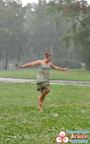 Радость под дождём