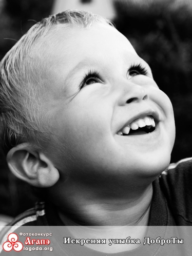 Искренняя улыбка ДоброТы