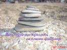 Камень и Человек