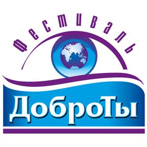 Первый международный фестиваль «ДоброТы»