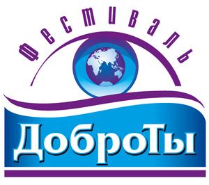 Международный фестиваль ДоброТы